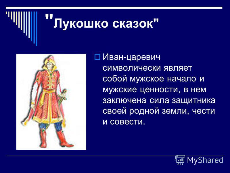 Лукошко сказок Иван-царевич символически являет собой мужское начало и мужские ценности, в нем заключена сила защитника своей родной земли, чести и совести.