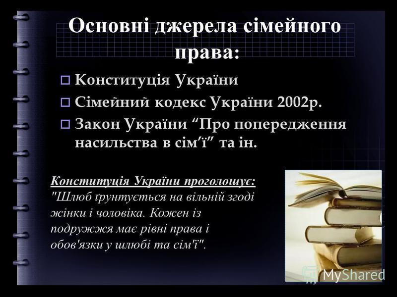 Основні джерела сімейного права : Конституція України Сімейний кодекс України 2002р. Закон України Про попередження насильства в сімї та ін. Company Logo Конституція України проголошує: