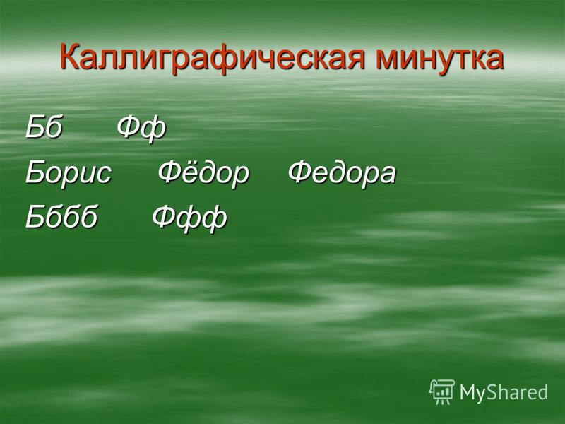 Каллиграфическая минутка Бб Фф Борис Фёдор Федора Бббб Ффф