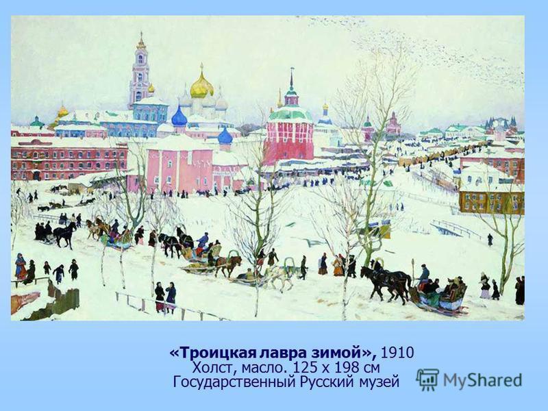 «Троицкая лавра зимой», 1910 Холст, масло. 125 x 198 см Государственный Русский музей