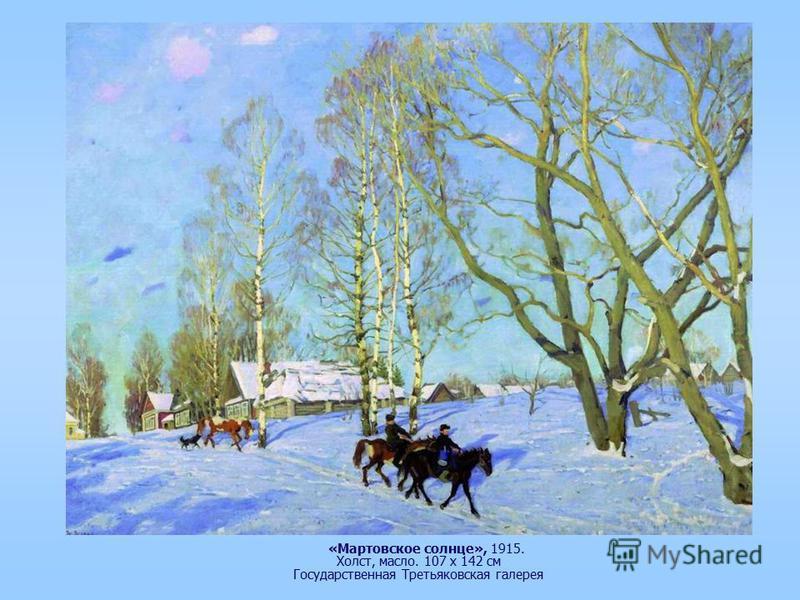 «Мартовское солнце», 1915. Холст, масло. 107 x 142 см Государственная Третьяковская галерея