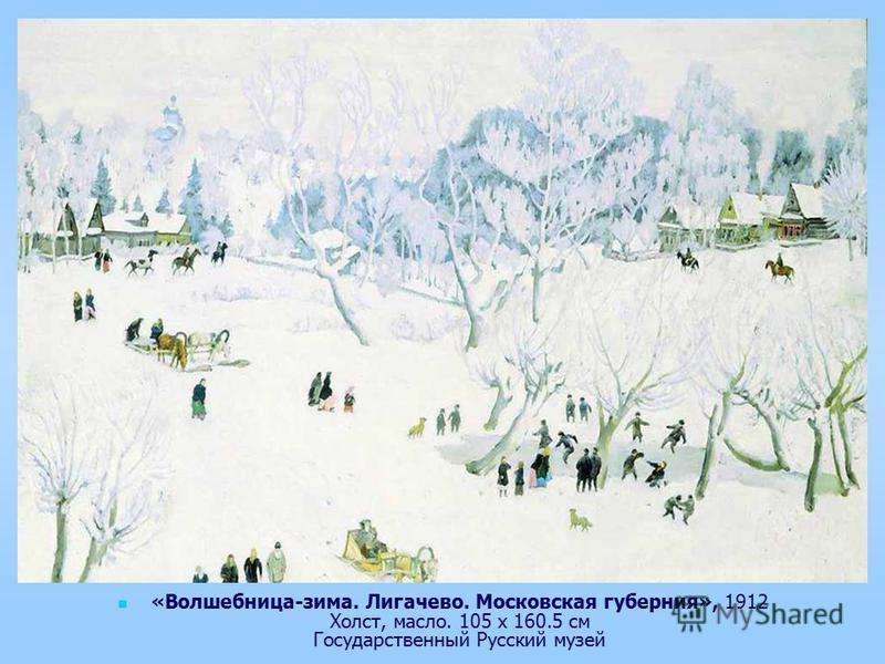 «Волшебница-зима. Лигачево. Московская губерния», 1912 Холст, масло. 105 x 160.5 см Государственный Русский музей