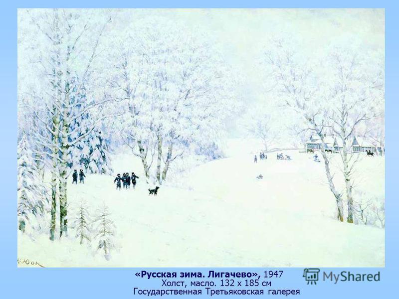«Русская зима. Лигачево», 1947 Холст, масло. 132 x 185 см Государственная Третьяковская галерея
