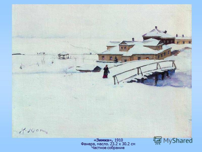 «Зимка», 1910 Фанера, масло. 23.2 x 30.2 см Частное собрание