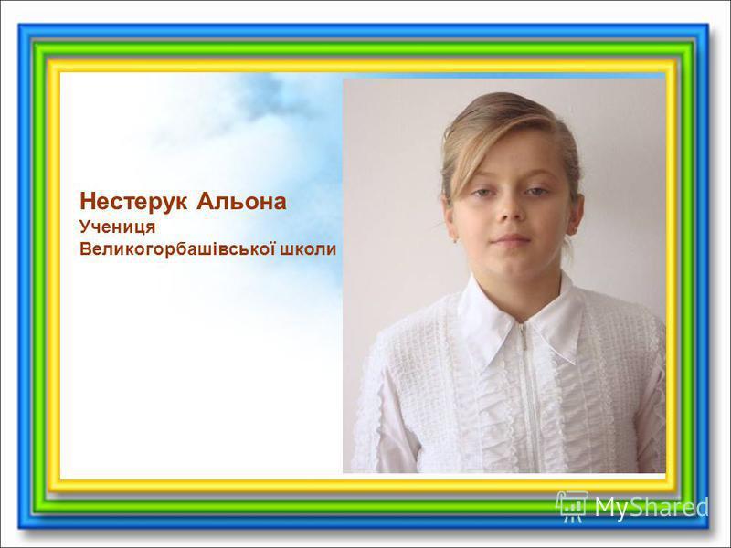 Дейнека Дарина Учениця Великогорбашівської школи