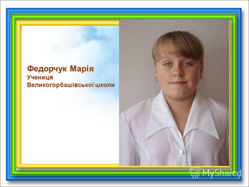 Нестерук Альона Учениця Великогорбашівської школи