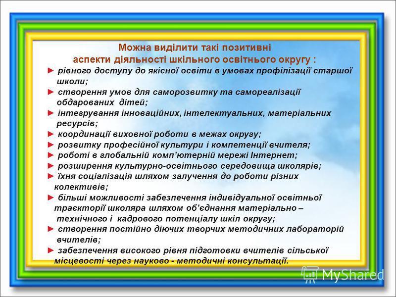 Основні завдання освітнього округу Створення ефективної освітньої системи, здатної надавати всім якісні освітні послуги, передбачені законодавством України. Створення можливостей для постійного зростання педагогів та впровадження сучасних освітніх те