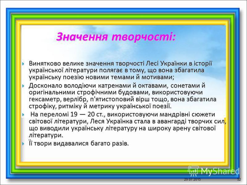 29.07.201551 Лариса Петрівна Косач народилася 25 лютого 1871 року в місті Новограді- Волинському. Лариса Петрівна Косач народилася 25 лютого 1871 року в місті Новограді- Волинському. Леся Українка та її брат Михайло вчилися у приватних учителів. Леся