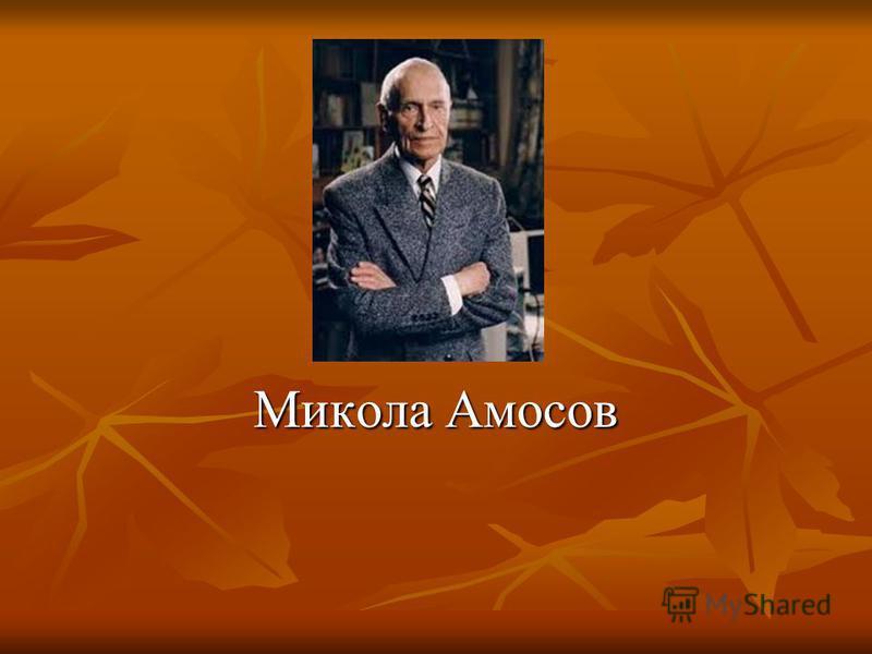 Микола Амосов