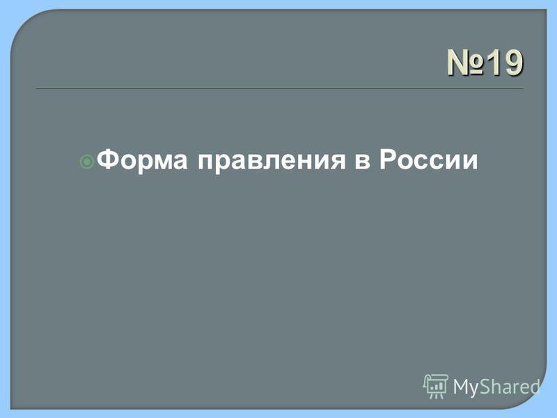 19 Форма правления в России