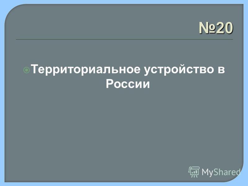 20 Территориальное устройство в России