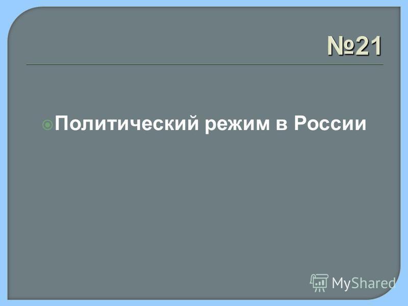 21 Политический режим в России