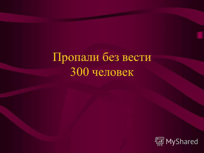 Пропали без вести 300 человек