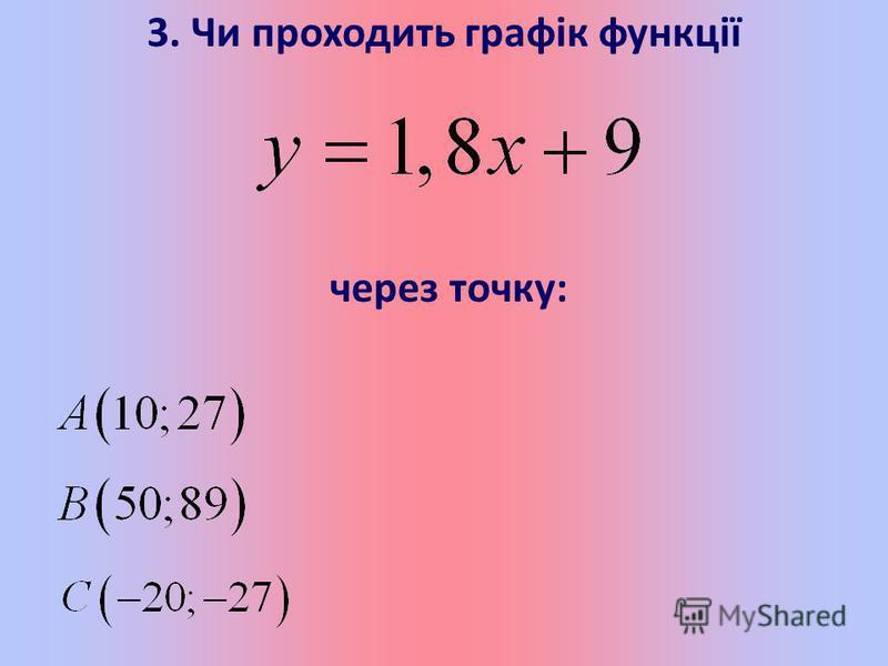 3. Чи проходить графік функції через точку: