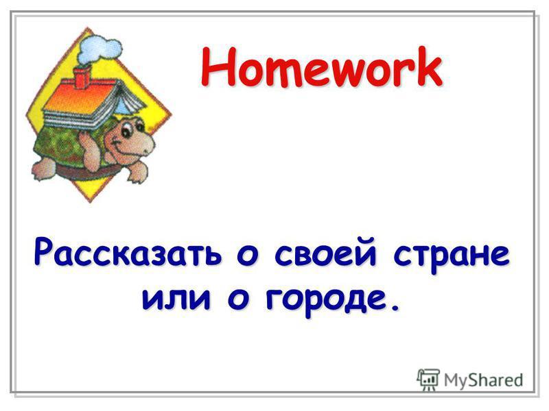 Homework Рассказать о своей стране или о городе.