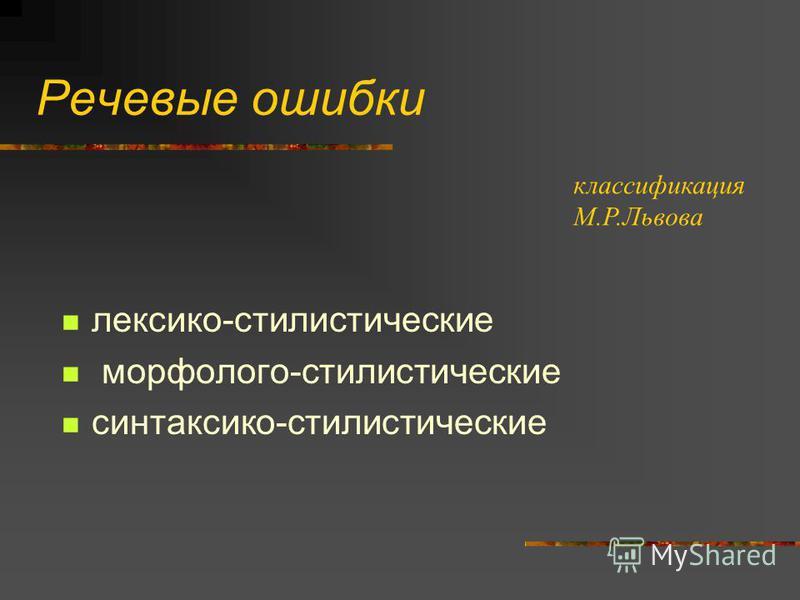 Речевые ошибки лексико-стилистические морфолого-стилистические синтаксико-стилистические классификация М.Р.Львова