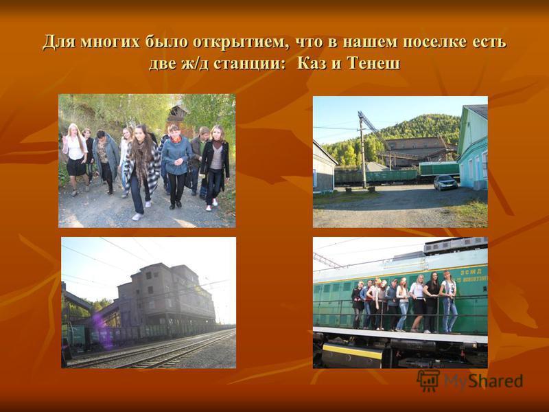 Для многих было открытием, что в нашем поселке есть две ж/д станции: Каз и Тенеш