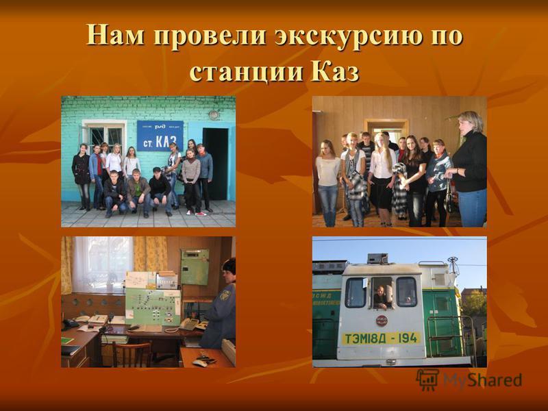 Нам провели экскурсию по станции Каз