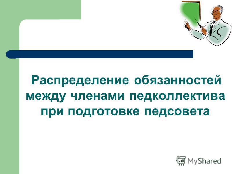 Распределение обязанностей между членами педколлектива при подготовке педсовета