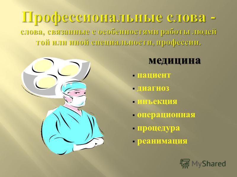 медицина пациент диагноз инъекция операционная процедура реанимация