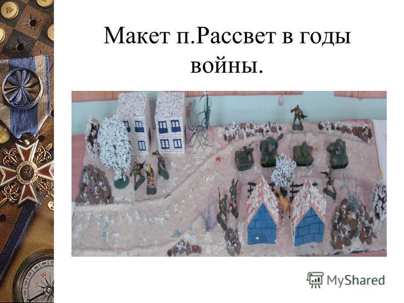 Макет п.Рассвет в годы войны.