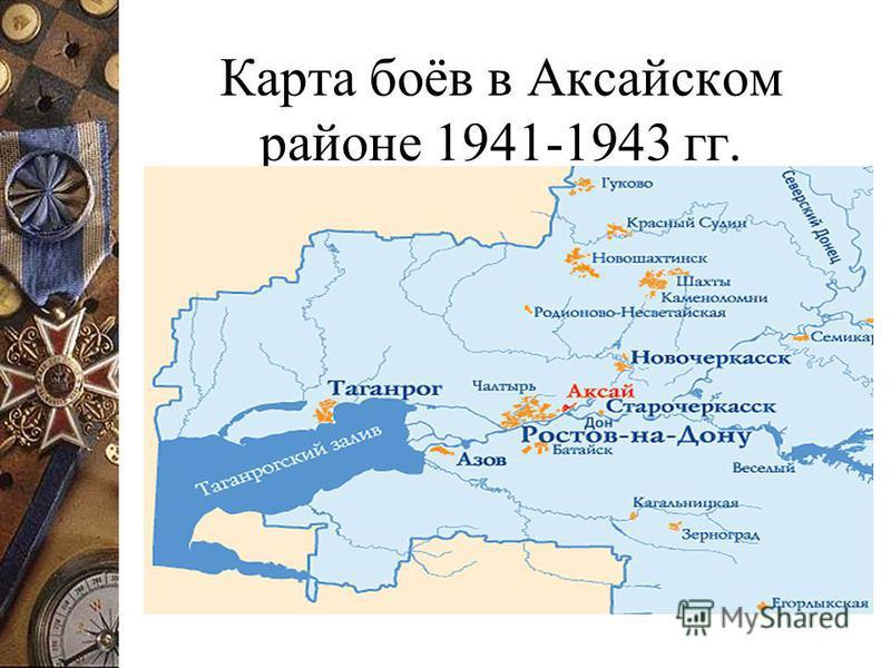 Карта боёв в Аксайском районе 1941-1943 гг.