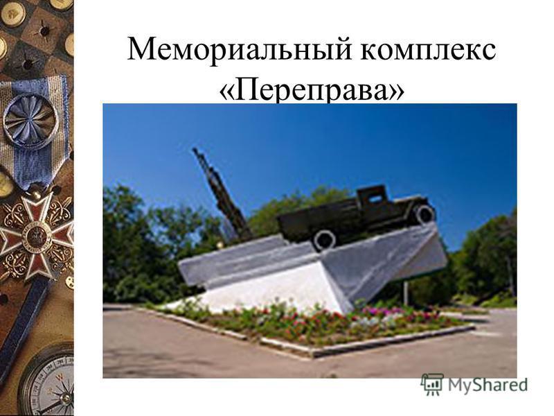 Мемориальный комплекс «Переправа»