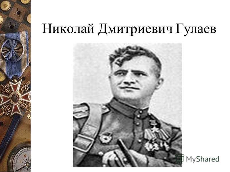 Николай Дмитриевич Гулаев