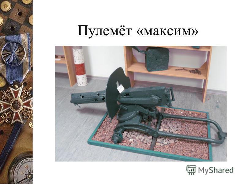 Пулемёт «максим»