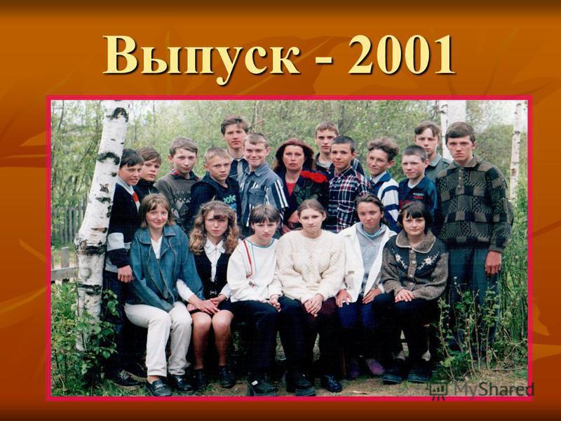 Выпуск - 2000