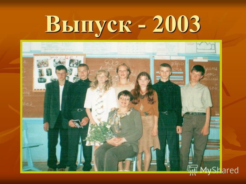 Выпуск - 2002
