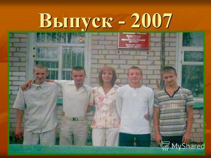 Выпуск - 2006