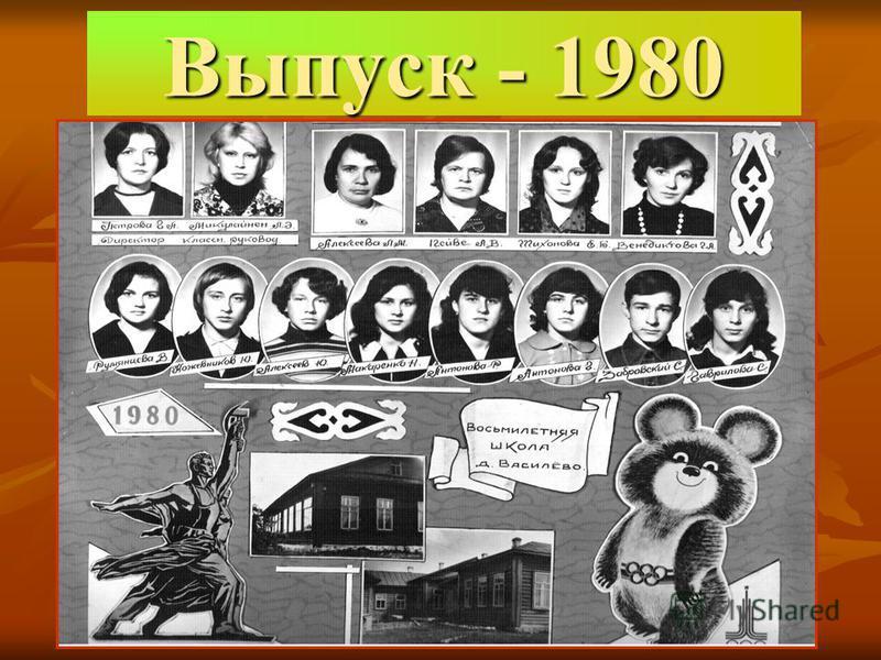 Выпуск - 1976