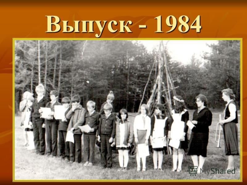 Выпуск - 1980