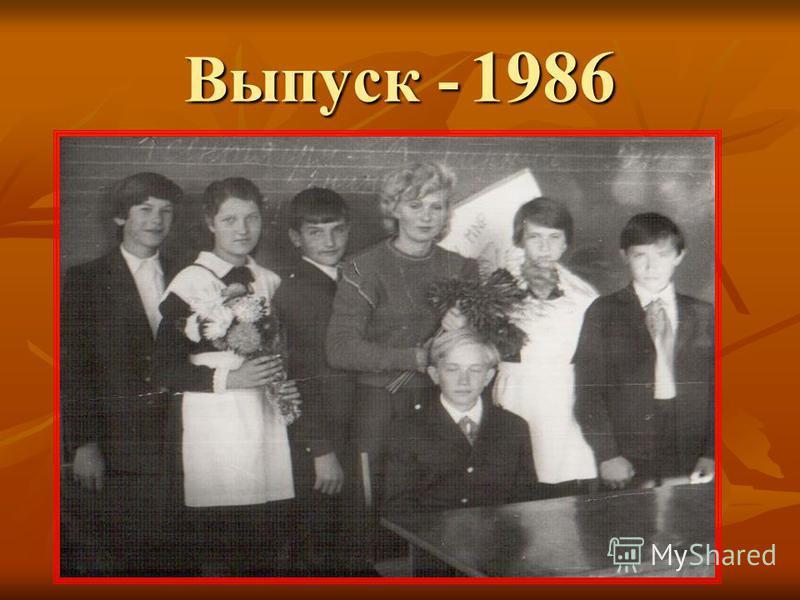 Выпуск - 1985
