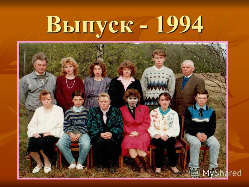 Выпуск -1992
