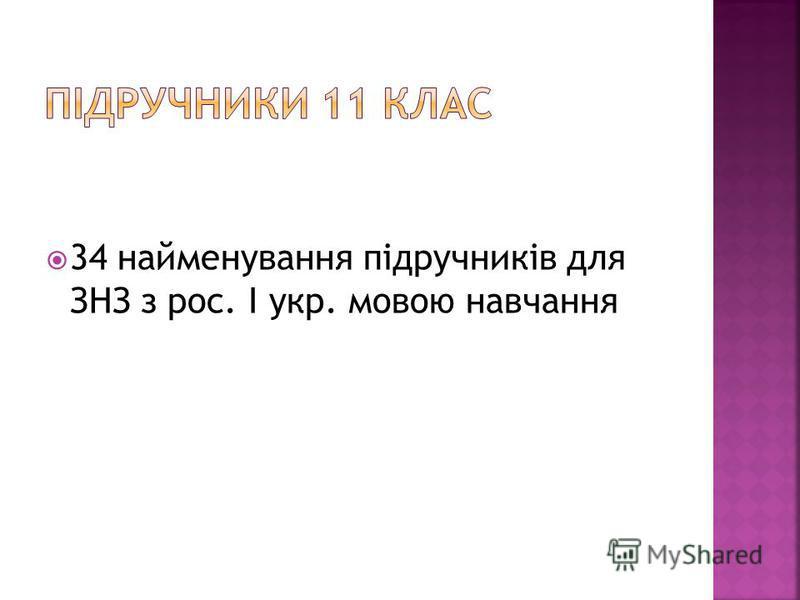 34 найменування підручників для ЗНЗ з рос. І укр. мовою навчання