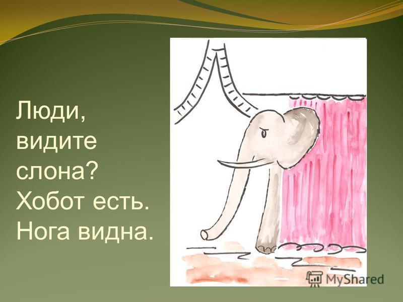 Люди, видите слона? Хобот есть. Нога видна.