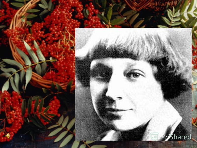 Лирическая героиня Тождественна личности поэта, противопоставлена внешнему миру, порой эгоцентрична, абсолютно искренна, честна, требовательна к себе