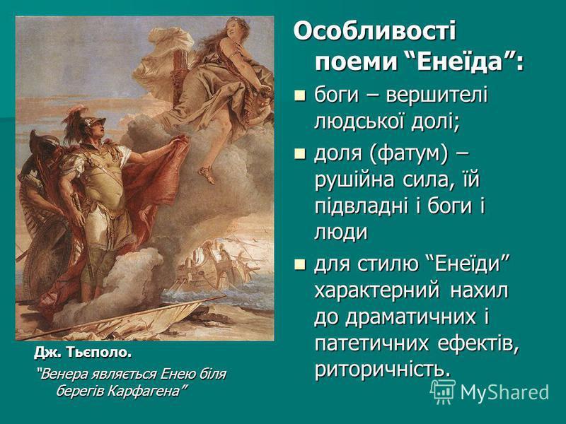 Дж. Тьєполо. Венера являється Енею біля берегів Карфагена Особливості поеми Енеїда: боги – вершителі людської долі; боги – вершителі людської долі; доля (фатум) – рушійна сила, їй підвладні і боги і люди доля (фатум) – рушійна сила, їй підвладні і бо