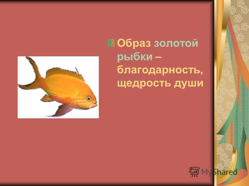 Образ золотой рыбки – благодарность, щедрость души