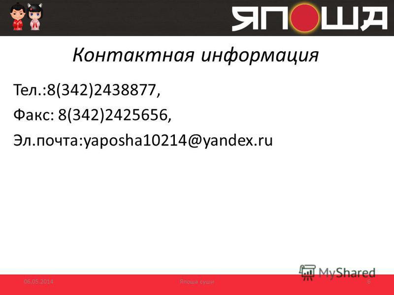 Контактная информация Япоша суши 06.05.20146 Тел.:8(342)2438877, Факс: 8(342)2425656, Эл.почта:yaposha10214@yandex.ru