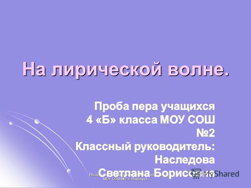 Наследова С.Б. учитель начальных классов МОУ СОШ 2 п. Новоорск На лирической волне.
