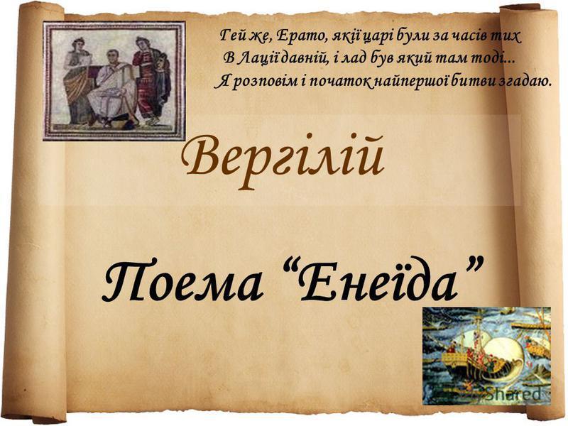 Вергілій Поема Енеїда Гей же, Ерато, якії царі були за часів тих В Лації давній, і лад був який там тоді... Я розповім і початок найпершої битви згадаю.
