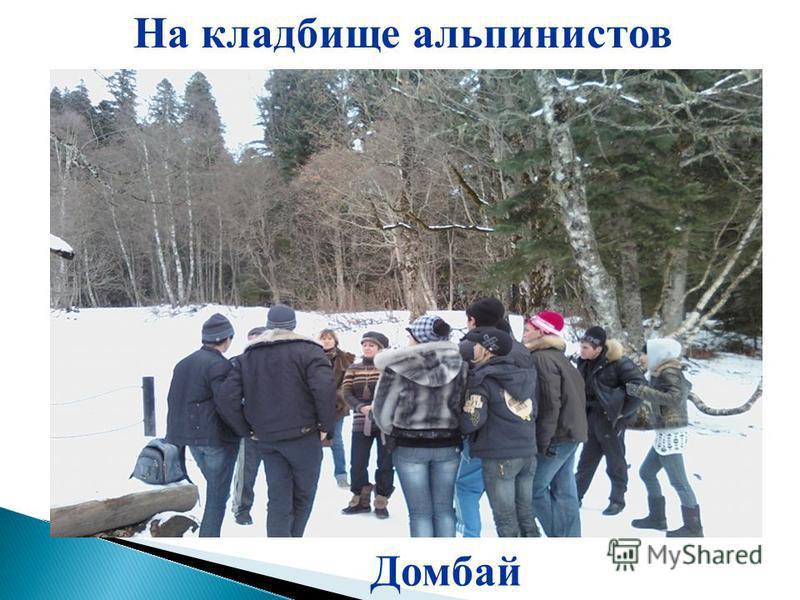 Домбай На кладбище альпинистов