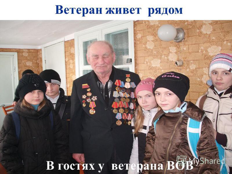 Ветеран живет рядом В гостях у ветерана ВОВ