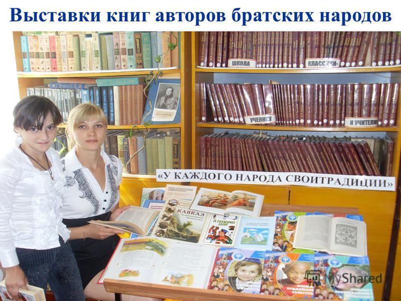 Выставки книг авторов братских народов