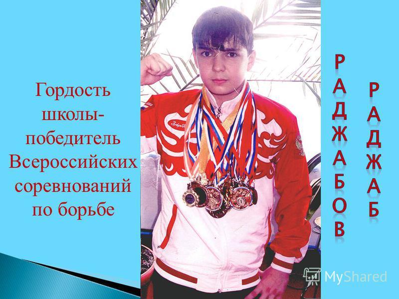 Гордость школы- победитель Всероссийских соревнований по борьбе