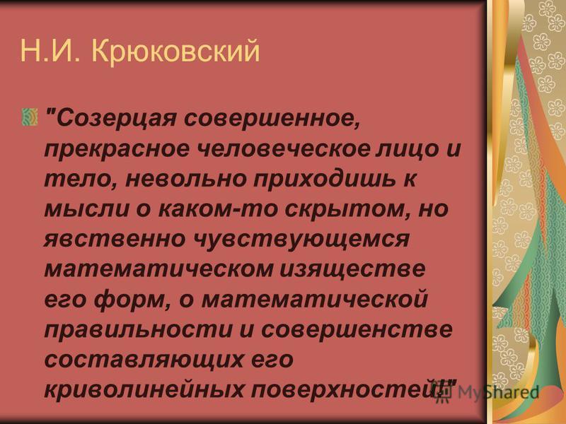 Н.И. Крюковский