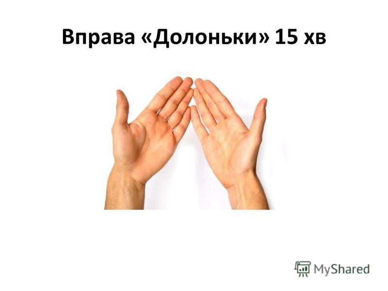 Вправа «Долоньки» 15 хв